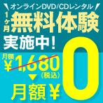 DVD/CDレンタル月額サービスが初回無料お試し!