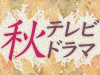 2018年秋クール!TVドラマ特集