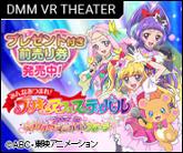 プリキュア史上初の3Dホログラフィックライブ!!