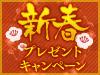 月額レンタル会員限定!新春プレゼントキャンペーン!
