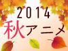 2014 秋アニメ特集
