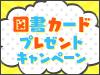 図書カードプレゼントキャンペーン開催!
