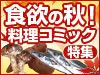 食欲の秋!料理コミック特集