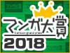 マンガ大賞 2018