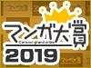 マンガ大賞 2019