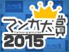 マンガ大賞 2015