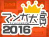 マンガ大賞 2016