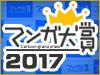 マンガ大賞 2017