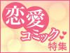 甘酸っぱい胸のときめきを感じたいなら!「恋愛コミック」特集!