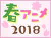 2018 春アニメ特集
