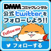 DMMコミックレンタル公式twitterをフォローしよう!!