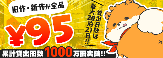 旧作・新作が全品50円