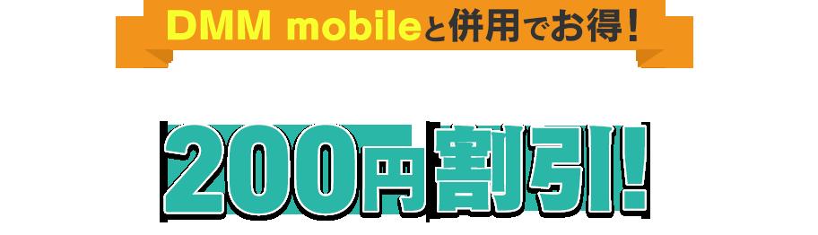 DMM mobileと併用でお得!月額レンタル料金を200円割引!