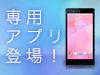 単品レンタルにも対応したAndroid版レンタルアプリが新登場!