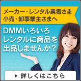 DMMいろいろレンタルに商品を出品しませんか?