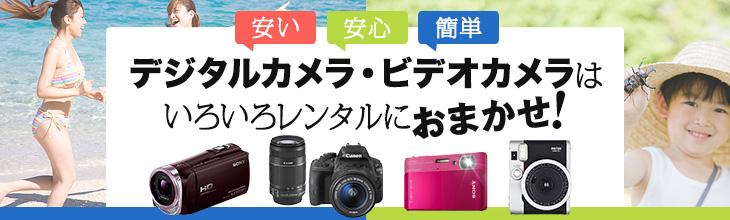 AV家電 カメラ商品はいろいろレンタルにおまかせ!