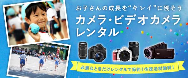 """お子さんの成長を""""キレイ""""に残そう カメラ・ビデオカメラレンタル"""