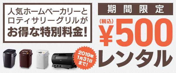 人気ホームベーカリーとロティサリーグリルがお得な特別料金!期間限定¥500レンタル