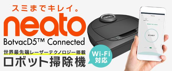 スミまでキレイ。世界最先端レーザーテクノロジー搭載ロボット掃除機 neato BotvacD5 Connected