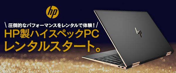 圧倒的なパフォーマンスをレンタルで体験!HP製ハイスペックPCレンタルスタート。