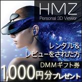 【ソニー/ヘッドマウントディスプレイ】HMZ-T3W