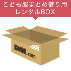 まとめ借り用レンタルBOX