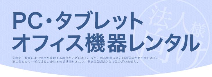 PC・タブレット・オフィス機器レンタル
