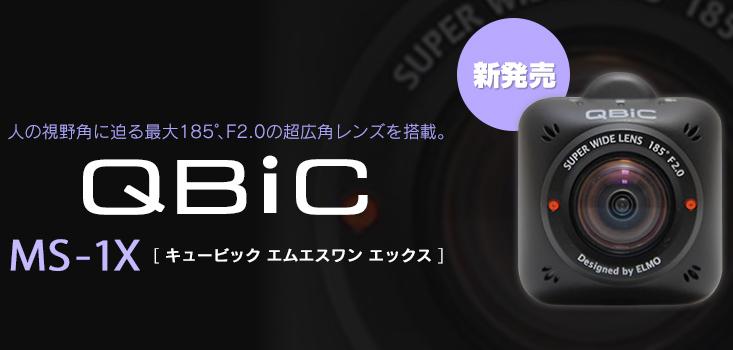 超広角カメラ QBiC MS-1X