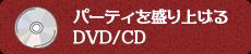 パーティーを盛り上げるDVD/CD