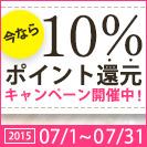 【期間限定】今なら10%ポイント還元キャンペーン開催中!(7/31まで)