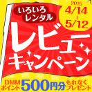 レビューキャンペーン開催中!今ならもれなくDMMポイント500円分プレゼント!