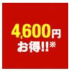 4,600円お得!!