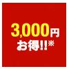 3,000円お得!!