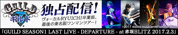 ヴォーカルRYUICHI卒業前ライブ、独占配信!