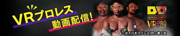 デスマッチで有名な大日本プロレスの試合をVRで収録!