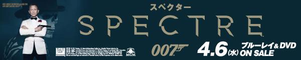 007 スペクター 4.6 ON SALE