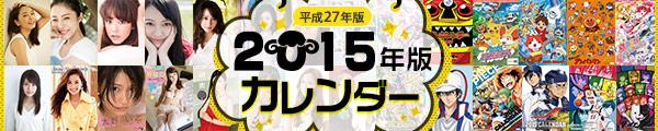 2015年度(平成27年版)カレンダー販売