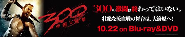 300 <スリーハンドレッド> ~帝国の進撃~ 10.22 ON SALE