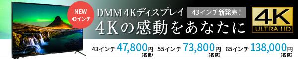 DMM.make新4Kディスプレイ