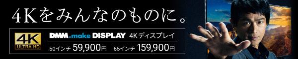 DMM.makeから4Kディスプレイ登場!4Kをみんなのものに。