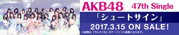 AKB48/シュートサイン 3.15 ON SALE!
