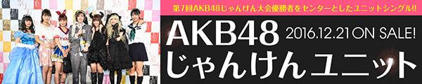 AKB48じゃんけんユニット シングル 12.21 ON SALE!