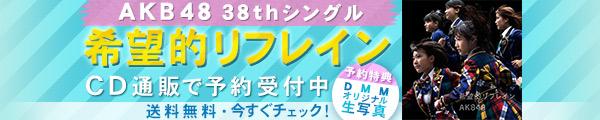AKB48の38シングル「希望的リフレイン」予約ご購入でDMMオリジナル生写真プレゼント!