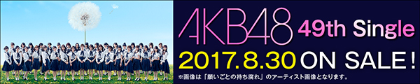 AKB48 49th single