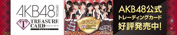 AKB48 OFFICIAL TRESURE CARD 好評発売中!