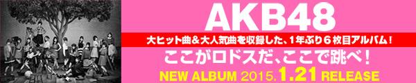 AKB48 NEW ALBUM 予約受付中!