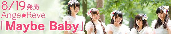 シングルV「Maybe Baby/Ange☆Reve」