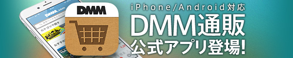 DMM通販公式アプリ登場!