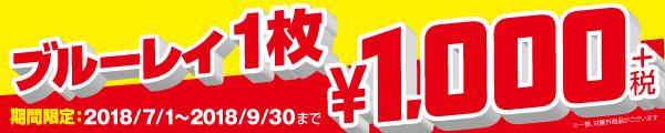 夏セール ブルーレイ1枚1080円セール!
