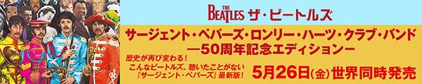 ビートルズ/サージェント・ペパーズ・ロンリー・ハーツ・クラブ・バンド 5.26 ON SALE